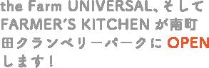 the Farm UNIVERSAL、そしてFARMER'S KITCHENが南町田クランベリーパークにOPENします!